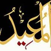 Al Muid Poster