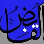 Al-qabid Poster
