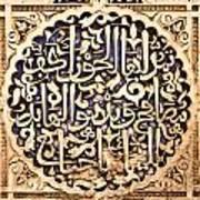 Alhambra Panel Poster by Jane Rix