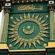 Arabic Calligraphy And Prayer On Gaffoor Mosque Singapore Poster