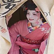 Beautiful Japanese Woman Poster