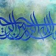 Bismillah Callgraphy-negative Poster by Salwa  Najm