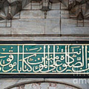 Blue Mosque Calligraphy Poster