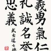 Bushido Code In Regular Script Poster