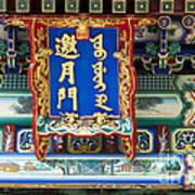 Chinese Decor In The Summer Palace Poster