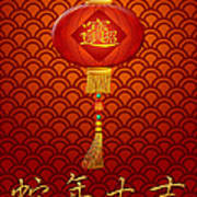 Chinese New Year Snake Lantern On Scales Pattern Background Poster
