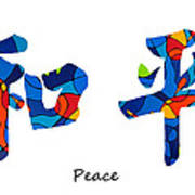 Chinese Symbol - Peace Sign 18 Poster