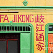 Colourful Chinese Restaurant Poster