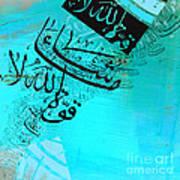 Contemporary Islamic Art 68 Poster