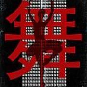 Dancer No.8 Poster