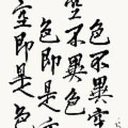 Form Is Emptiness Verse From The Heart Sutra Poster