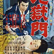 Gate Of Hell, Kazuo Hasegawa, Machiko Poster