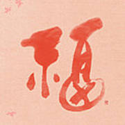 Good Fortune - Chinese Calligraphy Poster