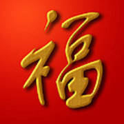 Good Luck Chinese Calligraphy Gold On Red Background Poster
