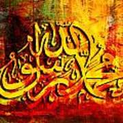 Islamic Calligraphy 009 Poster