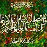 Islamic Calligraphy 017 Poster