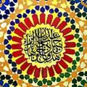 Islamic Calligraphy 019 Poster by Catf