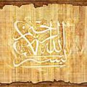 islamic Calligraphy 032 Poster by Catf
