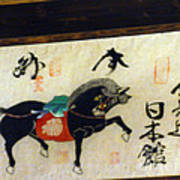 Japanese Horse Calligraphy Painting 02 Poster