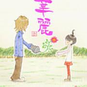 Japanese Sake Gifts Label Karei Poster