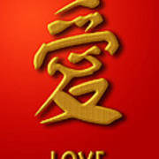 Love Chinese Calligraphy Gold On Red Background Poster
