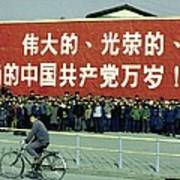 Nixon In China. Spectators In Front Poster