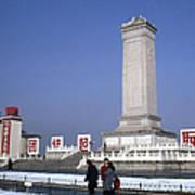 Peking: Monument, C1970 Poster