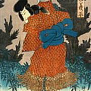 Samurai Actor 1847 R Poster
