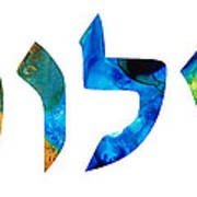 Shalom 15 - Jewish Hebrew Peace Letters Poster