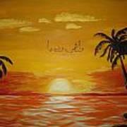 Shams Poster by Haleema Nuredeen