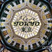 Tokyo Station Marunouchi Building Dome Interior After Restoratio Poster