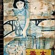Vintage Chinese Beauty Advertising Poster In Shanghai Poster