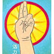 Vitality Mudra Mandala Poster