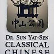 Sun Yat Sen Classical Chinese Garden Sign Vancouver Poster