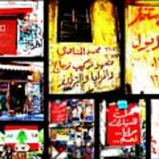 Beirut Funky Walls  Poster