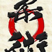 Japanese Kanji Calligraphy - Jujutsu Poster