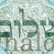 Shalom, Peace Poster