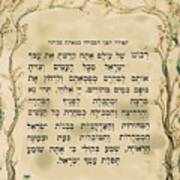 Hebrew Prayer For The Mikvah-woman Prayor Before Immersion Poster