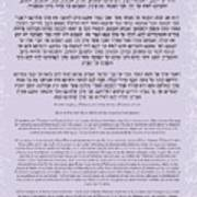 Hebrew Prayer- Shema Israel Poster