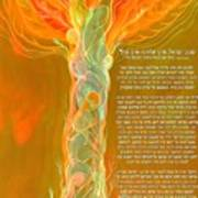 Hebrew Prayer- Shema Israel Poster