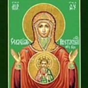 Mary Saint Art Poster