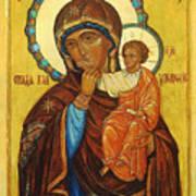 Mary Saint Christian Art Poster