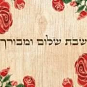 Shabat And Holidays Poster