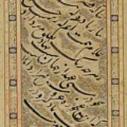 A Calligraphic Album Page Poster