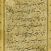 A Rare Calligraphic Panel Poster
