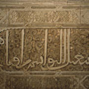A View Of Arabic Script On The Wall Poster