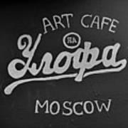 Art Cafe Sign Poster