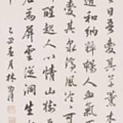 Bai Juyis Poem In Running Script Poster