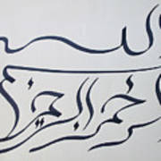 Bismillah - Black N White Poster