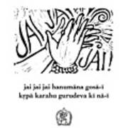 Black And White Hanuman Chalisa Page 53 Poster